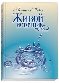 Живой источник (сборник)