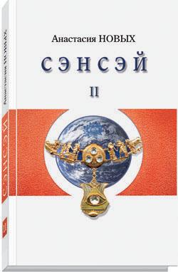 Сэнсэй II. Исконный Шамбалы